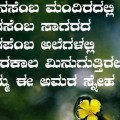 Whatsapp Status in Kannada