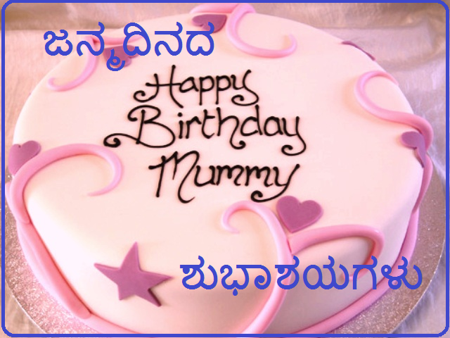"Birthday Cake Recipe Kannada: Kannada Birthday Wishes ""Happy B'day Images ಜನ್ಮದಿನದ"