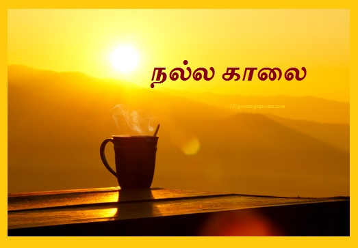 good morning in tamil
