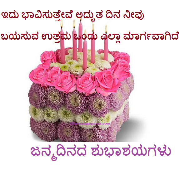kannada birthday messages
