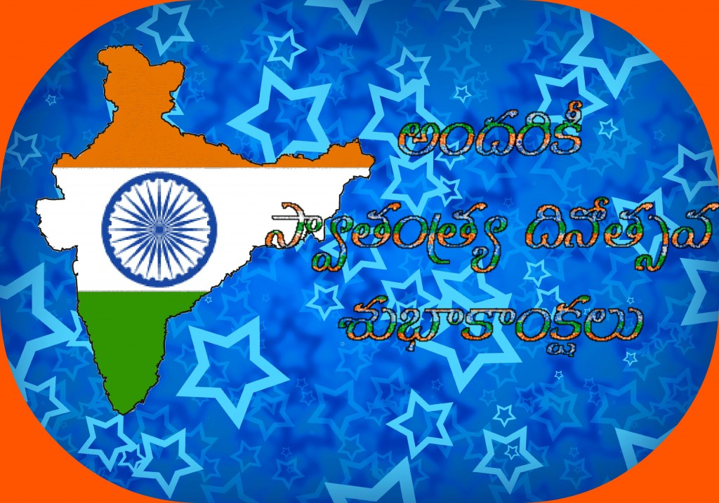 Independence day Speech in Telugu for School Students