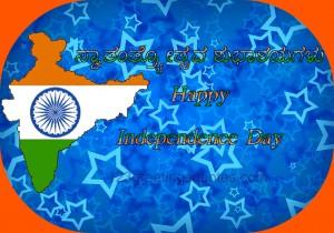Independence day Speech in kannada language