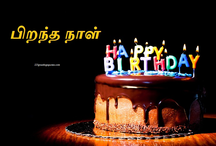 Tamil Birthday Songs