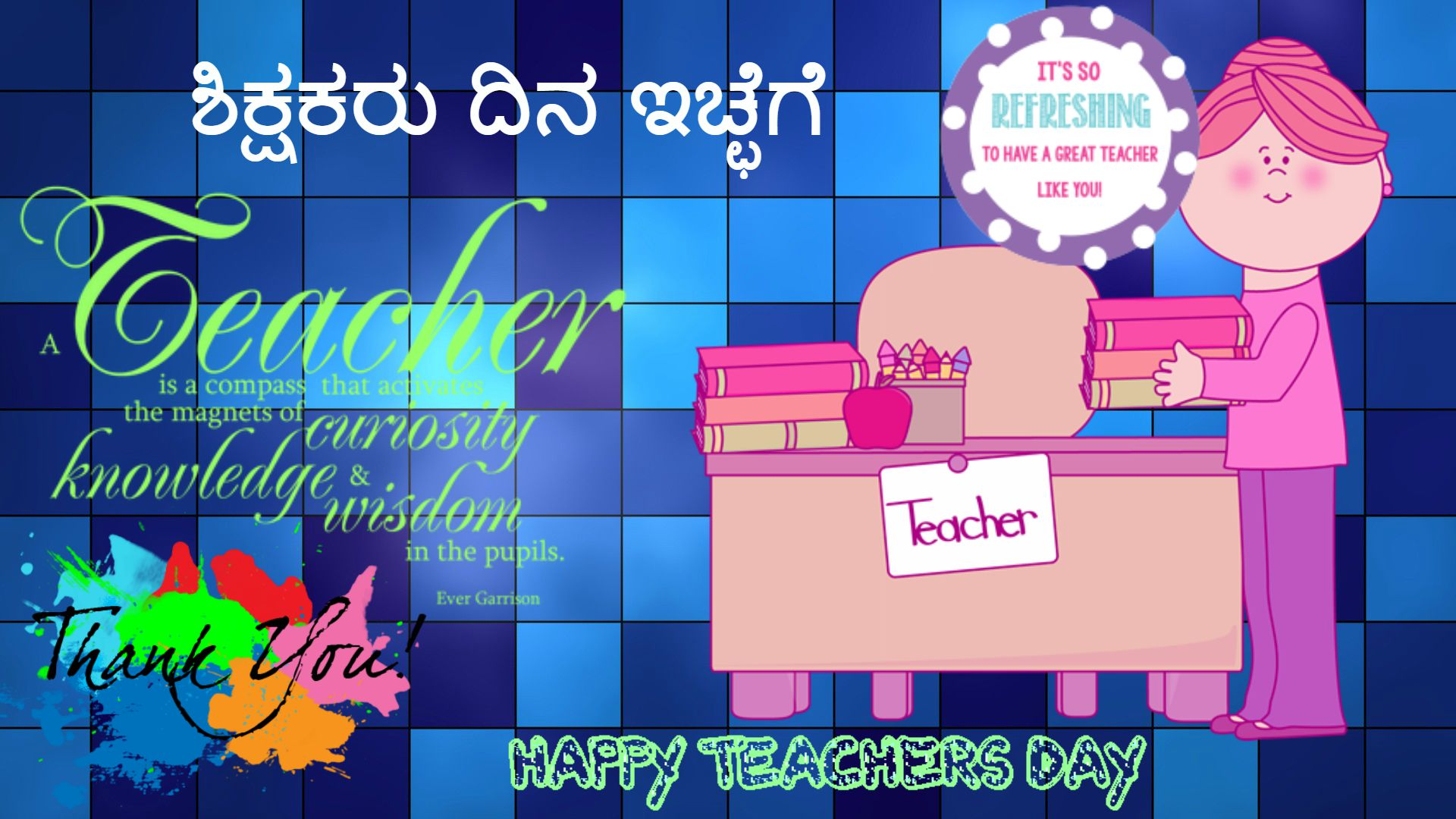 Teachers day wishes in kannada