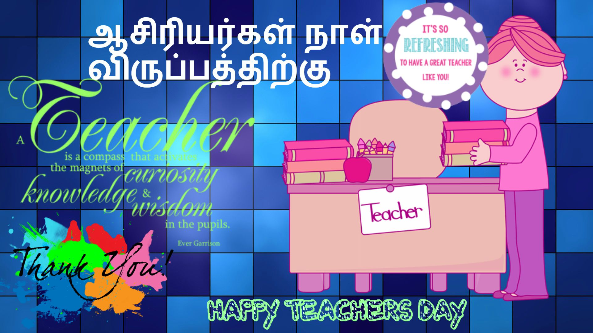 Teachers day wishes in tamil - Best Greetings Quotes 2020