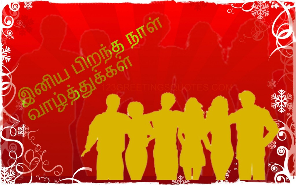 tamil birthday wishes for best friend