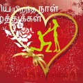 tamil birthday wishes for lover