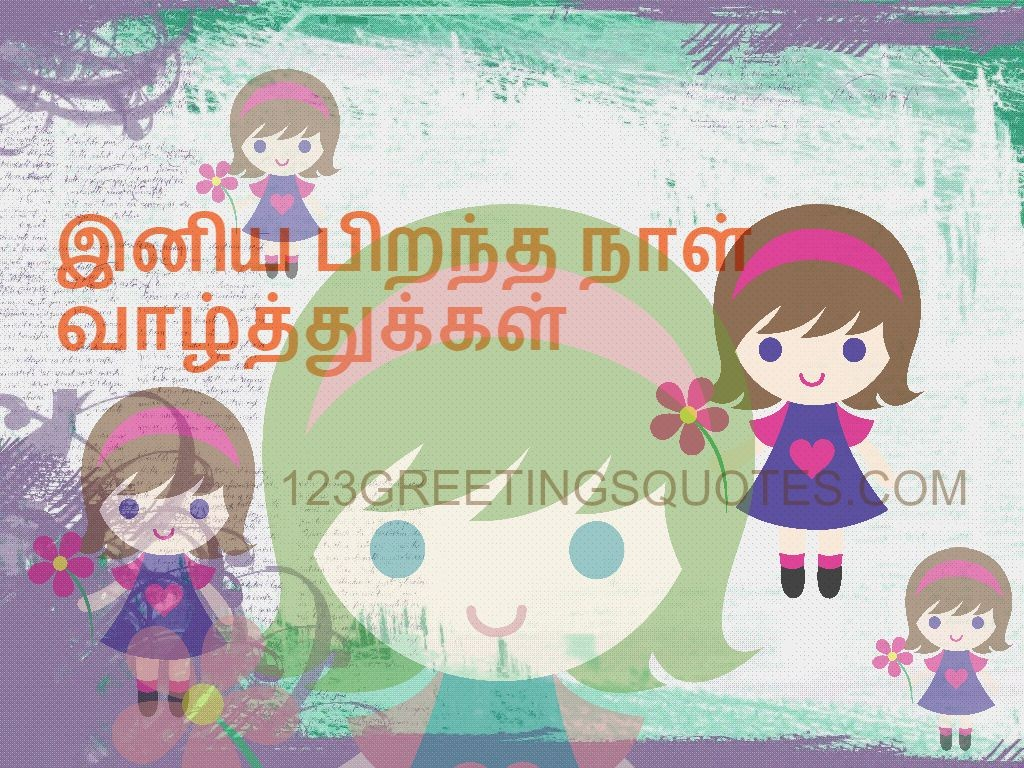 tamil birthday wishes for sister