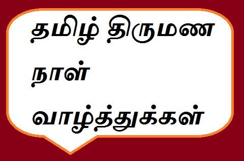 Tamil Wedding Anniversary Wishes