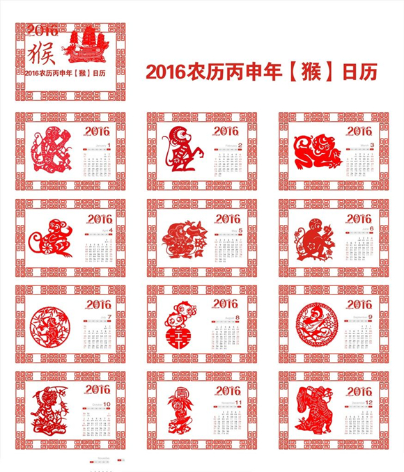 Chinese -New-Year-Calendar-2016