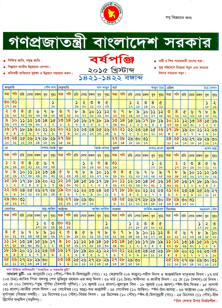 bengali-new - year-calendar-2016 - Best Greetings Quotes 2017