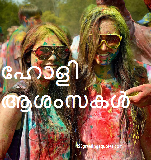 Holi Wishes in Malayalam - Happy Holi Greetings Images Quotes SMS