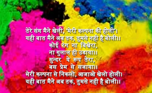 Holi whatsapp status in hindi 2016