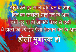 Whatsapp Facebook Hike Status Update Message for Holi - {Happy Holi }