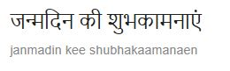 जन्मदिन की शुभकामनाएं Happy birthday in hindi