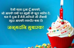 जन्मदिन की शुभकामनाएं Happy birthday wishes in hindi