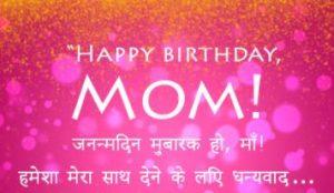 जन्मदिन की शुभकामनाएं Happy birthday wishes in hindi language