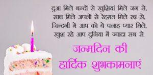 जन्मदिन की शुभकामनाएं birthday wishes in hindi