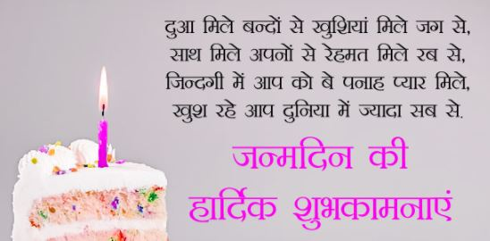 50 Awesome Birthday Wishes In Hindi For Friends To Share Messages Sms