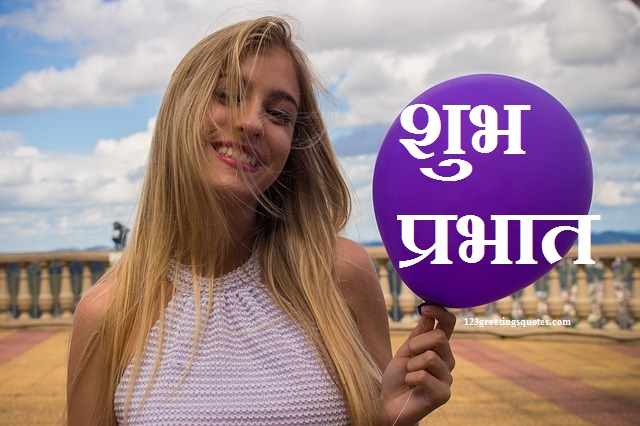 Good morning Text messages in Hindi with image