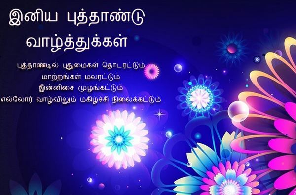 tamil new year wishes pics january 1st 2018
