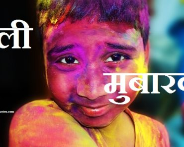 Hindi Holi Quotes - Holi Wishes in Hindi - Happy Holi Hindi Quotations Images होली मुबारक