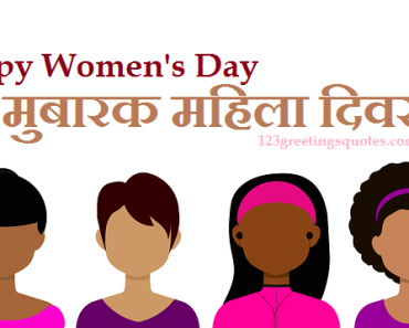 womens-day-mahila-diwas-quotes-messages-shayari-poem-in-hindi