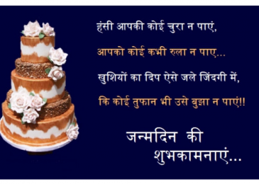 27 Birthday Wishes For A Female Friend From A Male In Hindi | Messages