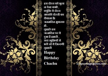 Happy Birthday wishes for Chacha ji Chachu in hindi
