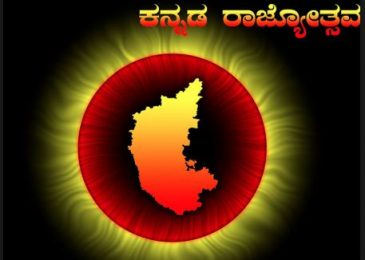 How to celebrate Kannada Rajyotsava 2018
