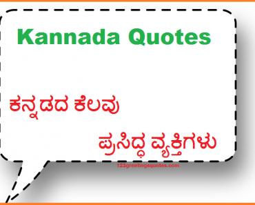 Kannada Quotes - ಕನ್ನಡದ ಕೆಲವು ಪ್ರಸಿದ್ಧ ವ್ಯಕ್ತಿಗಳು