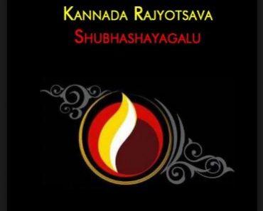 Kannada Rajyotsava 2018 ಕನ್ನಡ ಪ್ರಬಂಧ